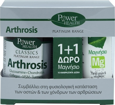 Power Platinum Arthrosis 30s Tabs Pr(+magnesium 10s Δωρο)